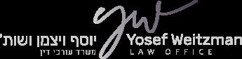 יוסף ויצמן עו״ד | Yosef Weitzman Advocate לוגו